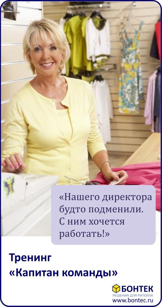 Обучение управлению магазином