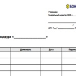 Шаблон процедуры (бизнес-процесса) магазина